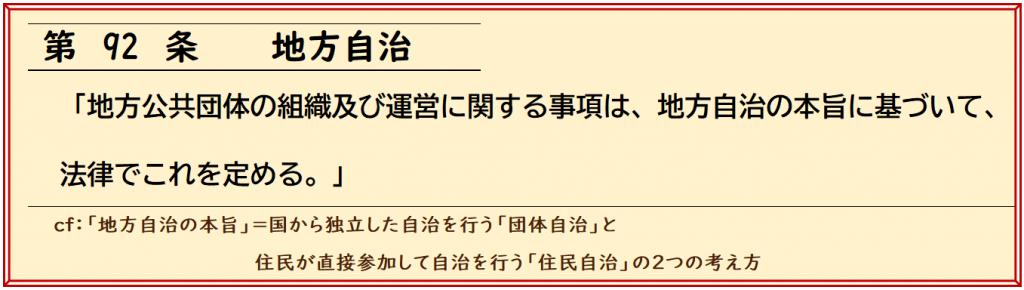 日本国憲法92条