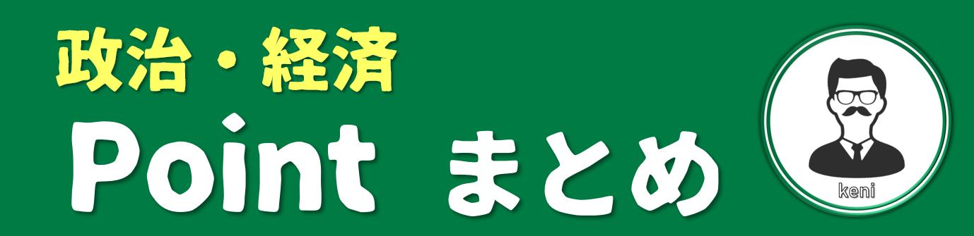 政経ポイントまとめ!